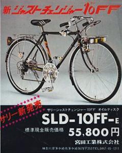 宮田のサリージャストチェンジャー10FF(SLD-10FF)