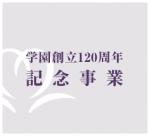 学園創立120周年記念事業募金