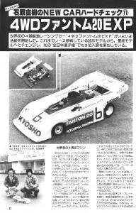 京商ファントム20EXP4WD_01