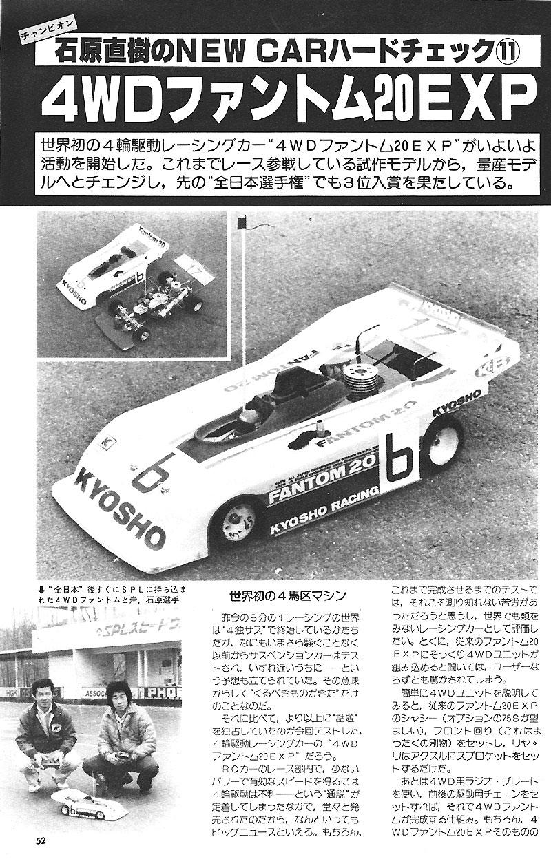 京商ファントム20EXP 4WD 1982