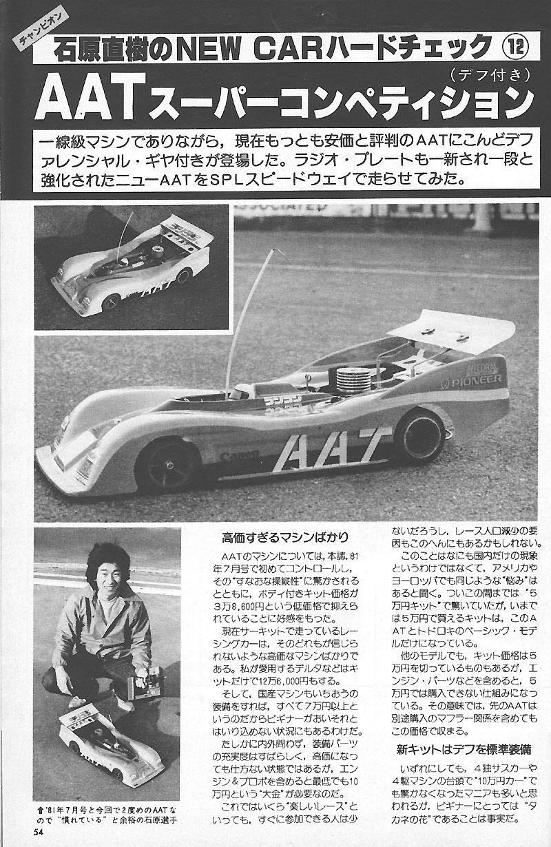 AATスーパーコンペティション 1982