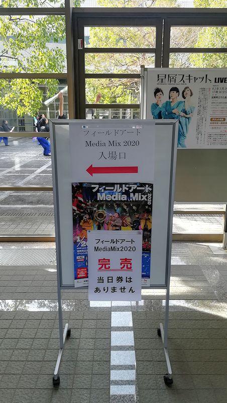 フィールドアートMedia Mix 2020