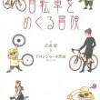 自転車をめぐる冒険 疋田智