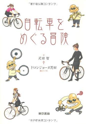 自転車の本「自転車をめぐる冒険 疋田智」