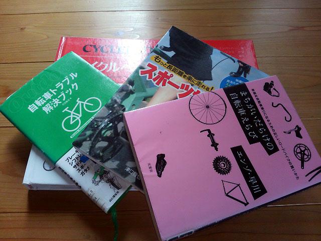 自転車の本