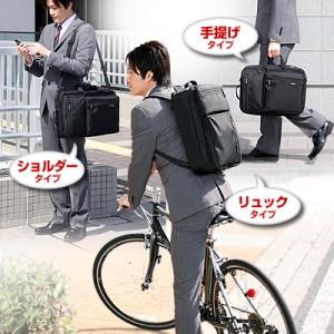自転車通勤ファッション