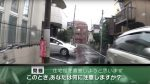 JAFの危険予知トレーニング動画