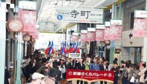 2019 第18回京都さくらパレード